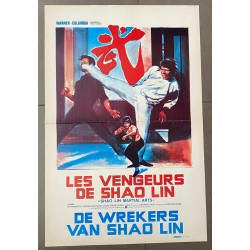 SHAO LIN MARTIAL ARTS